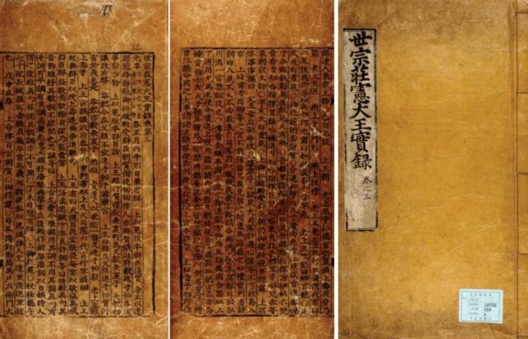 역사서와 예언서