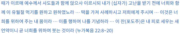 유월절 어린양의 실체_누가복음22장